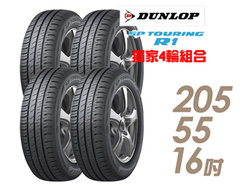 MOMO獨家優惠限定 !! 【登祿普】SP TOURING R1 SPR1 省油耐磨輪胎4入組