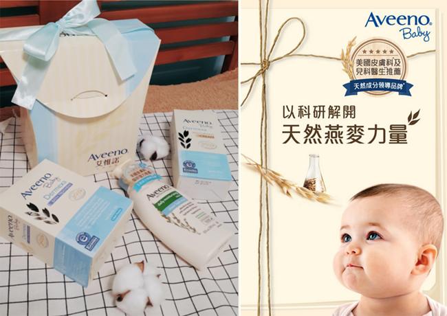 超級推★美國皮膚科+兒科醫師雙推薦品牌! ★艾惟諾-嬰兒益敏禮盒