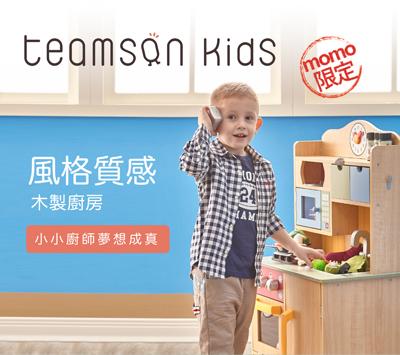夢幻款北歐風木製廚台★【TeamsonKids】佛羅倫斯木製廚房玩具★
