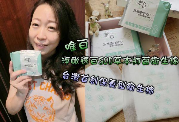 唯白衛生棉-首創SOD活化精華衛生棉,讓妳私密處淨嫩透白!