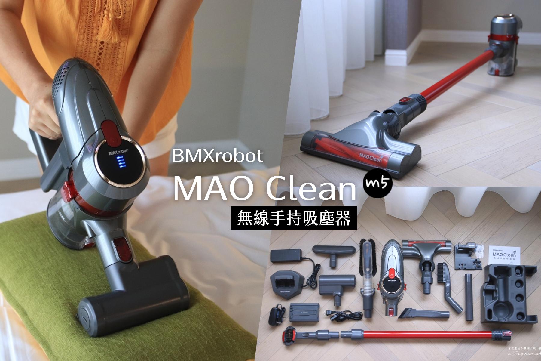 免萬元日本豪華全配吸塵器BMXrobot MAO Clean M5