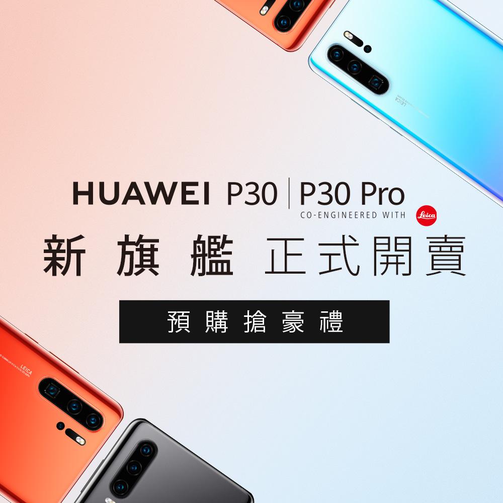 【HUAWEI 華為】P30 Pro 照相全新進化再升級