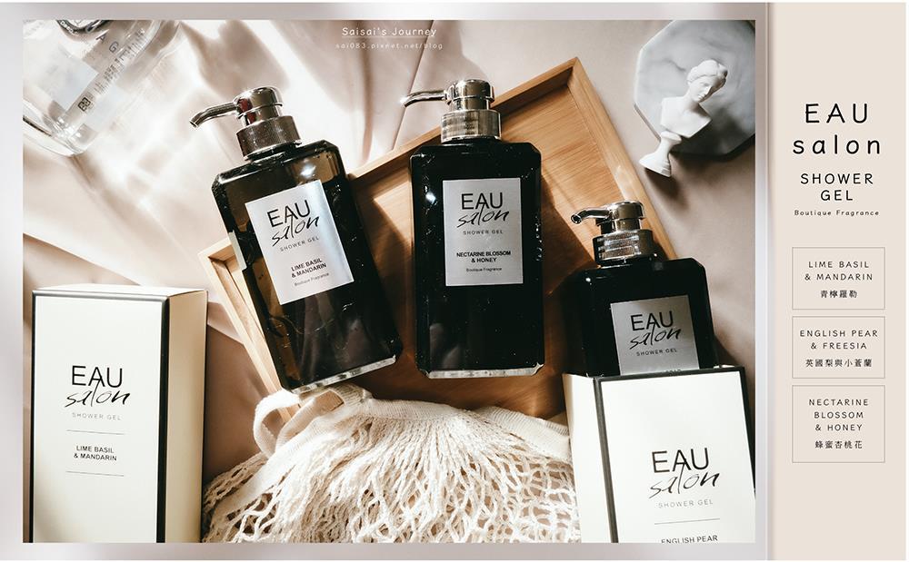 EAU salon 耀沙龍 香氛沐浴露 // 經典英國梨與小蒼蘭,用最喜歡的味道,來做為一整天生活的結尾 ♪