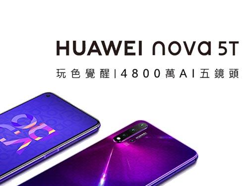 華為Nova 5T★萬元中階機霸主