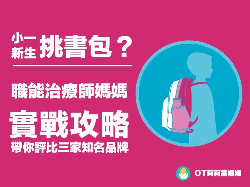 小一新生挑書包,職能治療師媽媽帶你實戰評比攻略!
