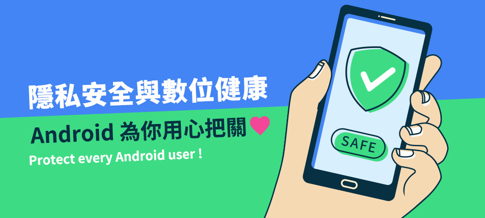 選擇 Android,就是保障隱私安全與數位健康的第一步