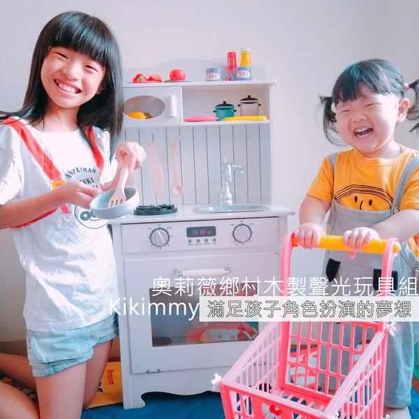 Kikimmy奧莉薇鄉村木製聲光玩具組。滿足孩子角色扮演的夢