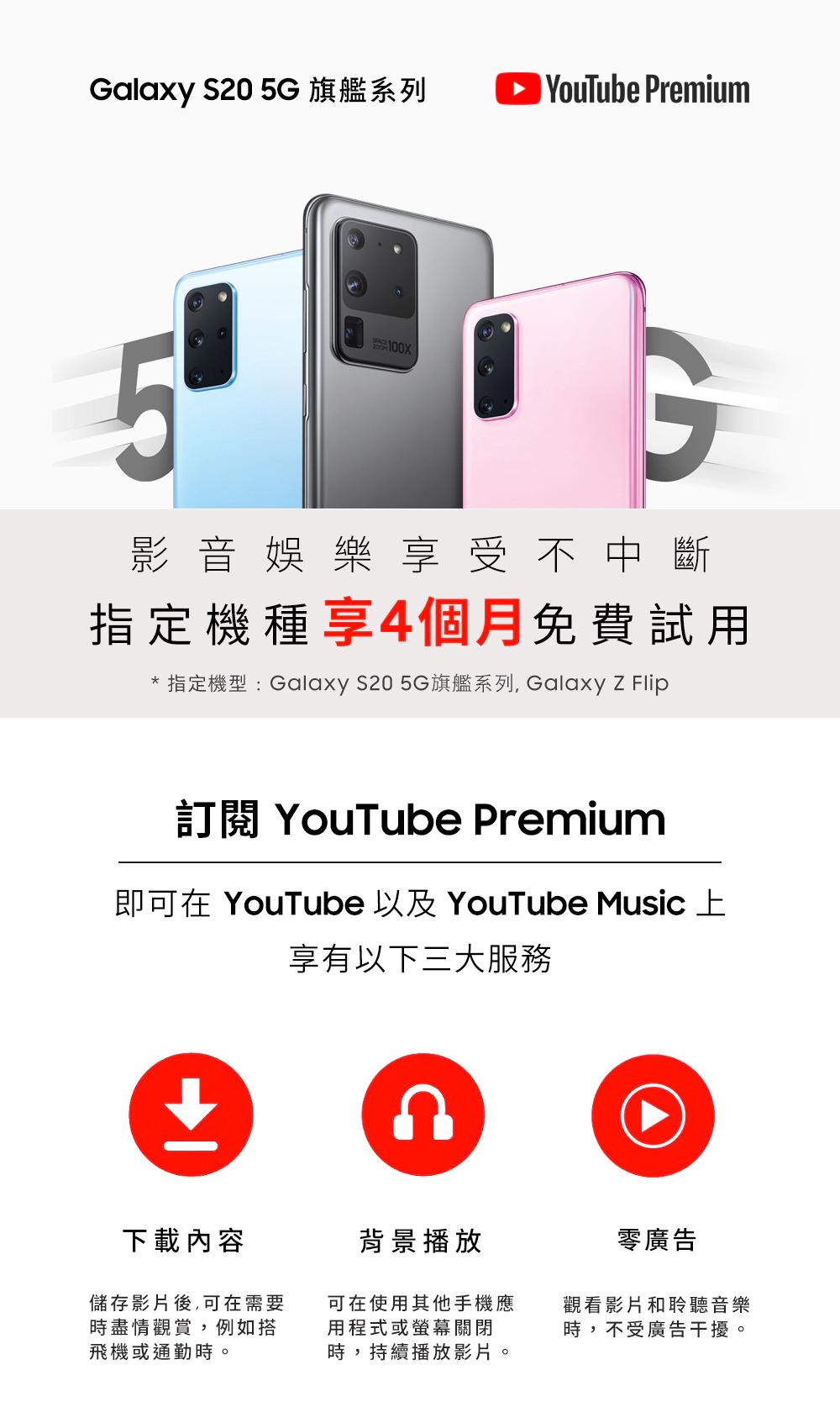 三星指定機種,享YouTube Premium 4個月免費試用