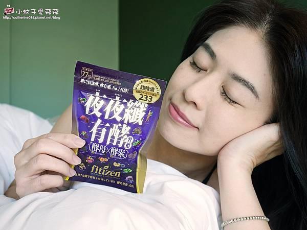 「fitizen夜夜纖有酵習慣」讓深眠啟動你的美麗機制、維持良好消化道機能