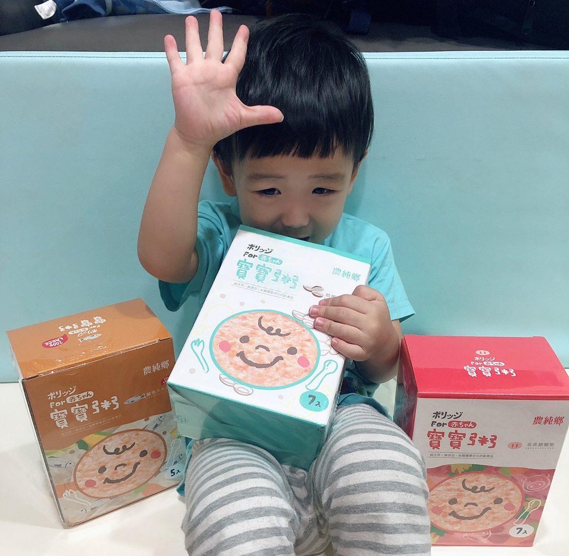 『農純鄉寶寶粥』媽咪們副食品的好幫手!!!