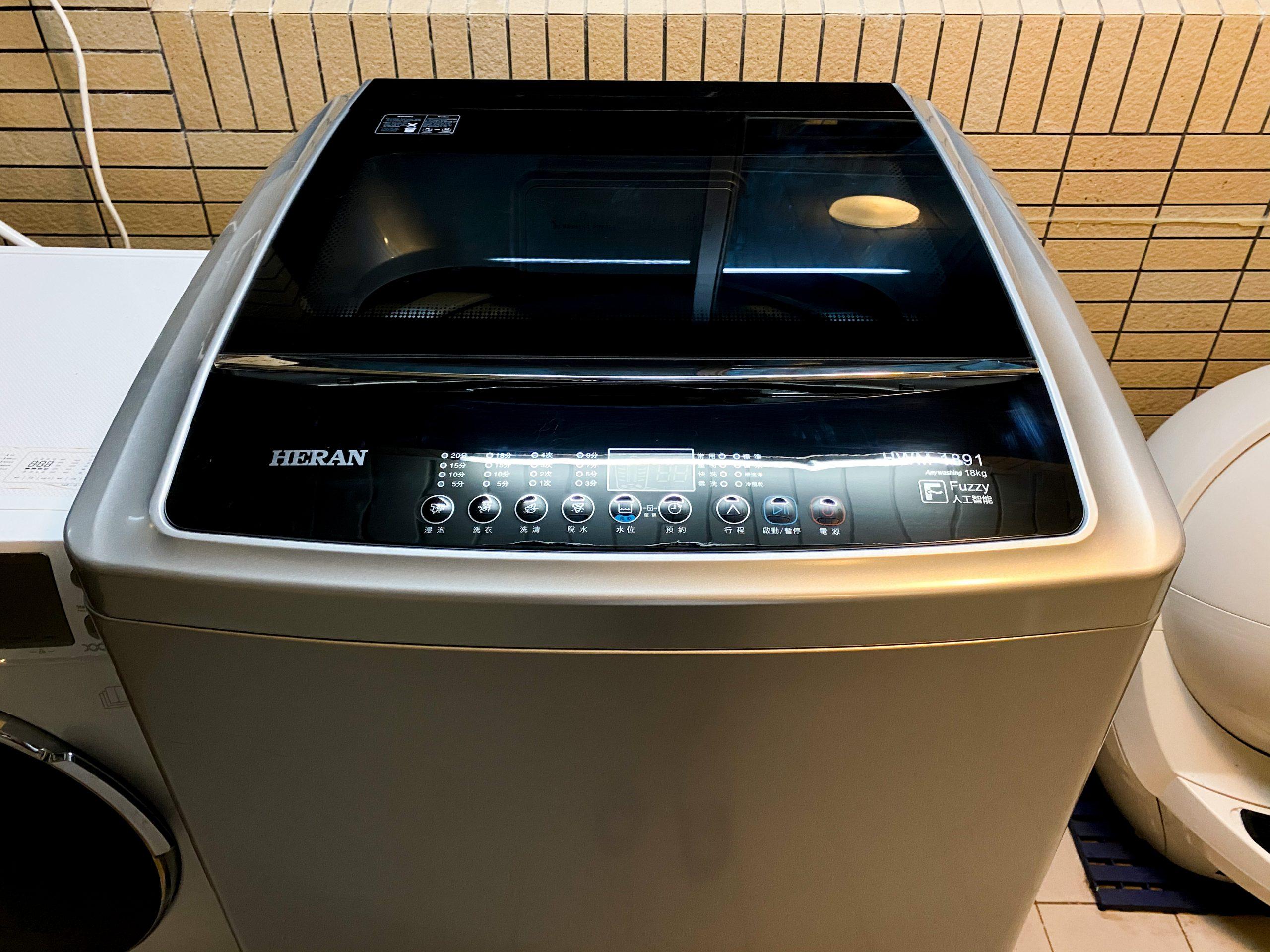 HERAN禾聯 ▌多道強勁水流的18公斤直立洗衣機!魔術濾網、槽洗淨、冷風乾 HWM-18ZDA10開箱心得