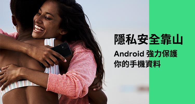 隱私安全靠山!Android 強力保護你的手機資料