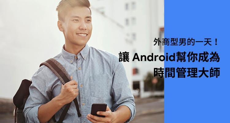 外商型男的一天!讓 Android 幫你成為時間管理大師
