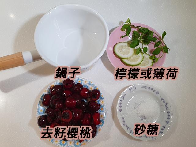 櫻桃氣泡飲材料