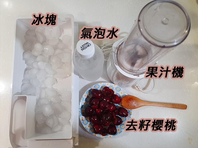 櫻桃冰沙材料