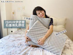 伊舒爾 石墨烯乳膠枕工學護頸型、顆粒按摩型