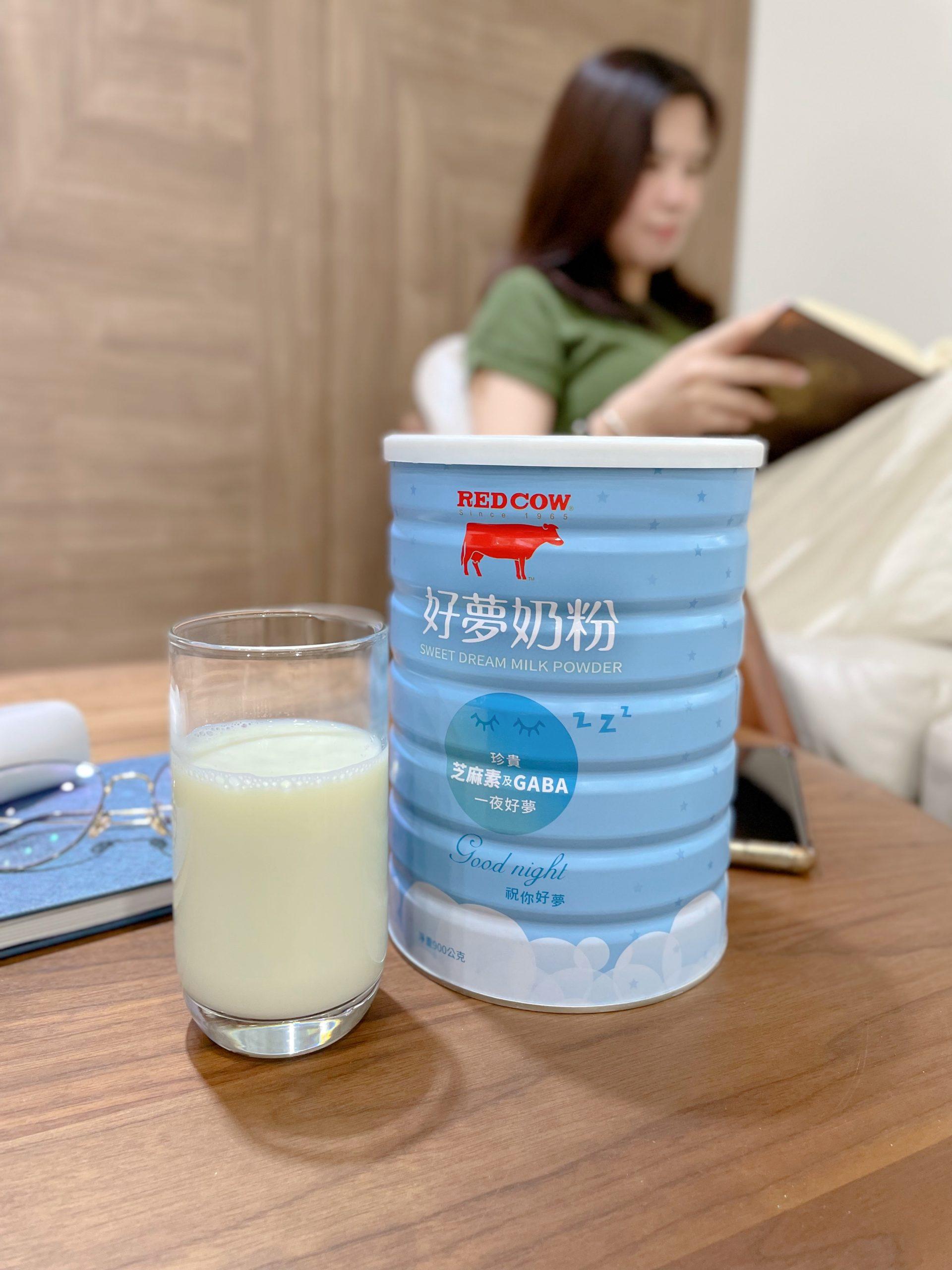 睡前奶粉推薦 紅牛好夢奶粉 添加GABA與珍貴芝麻素、強化高鈣 每一口都幸福